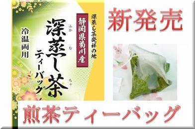 煎茶ティーバッグbana3