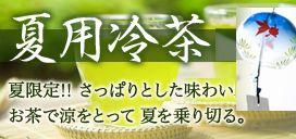 冷茶 バナ小