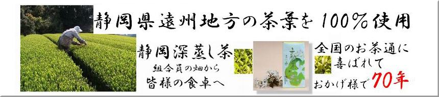 静岡県遠州地方の茶葉を100%使用