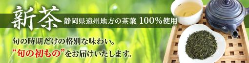 新茶 静岡県遠州地方の茶葉 100%使用
