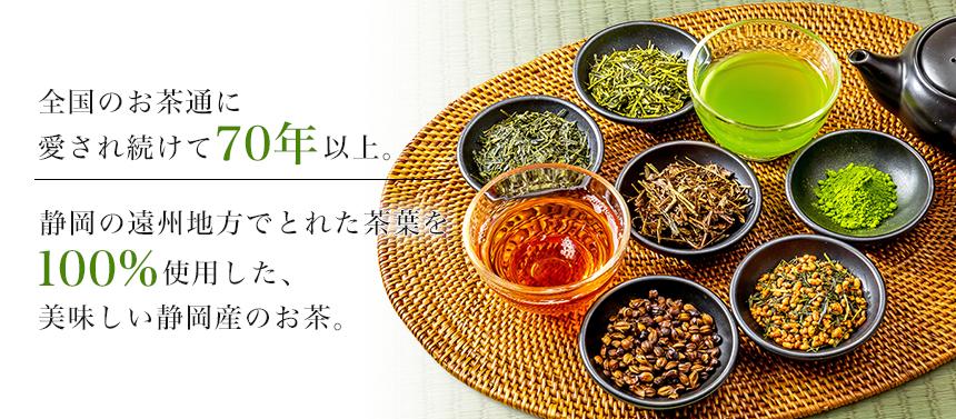 全国のお茶通に愛され続けて70年以上。静岡の遠州地方でとれた茶葉を100%使用した、美味しい静岡産のお茶。