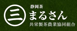 まるさん 共栄製茶農業協同組合
