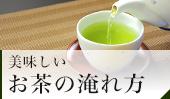 美味しい お茶の淹れ方