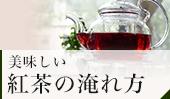 美味しい 紅茶の淹れ方